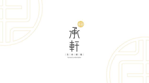 4.承軒生命禮儀-商標設計-修改1.003.jpeg