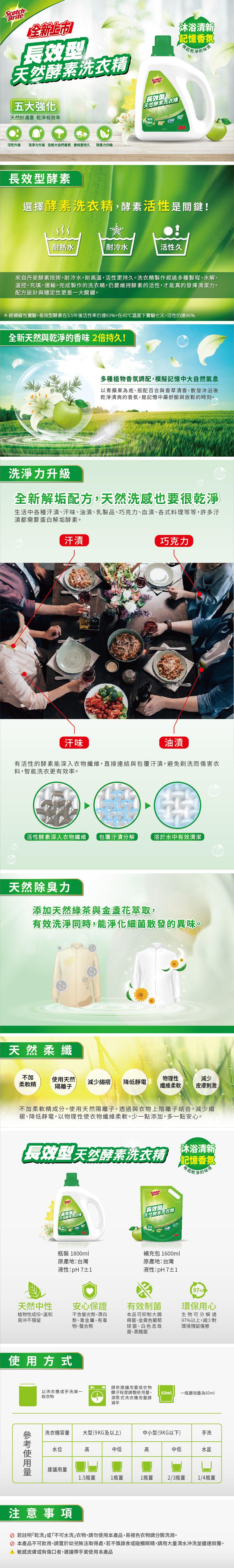 3M 長效型天然酵素洗衣精-content-沐浴清新香氛-7_全.jpg
