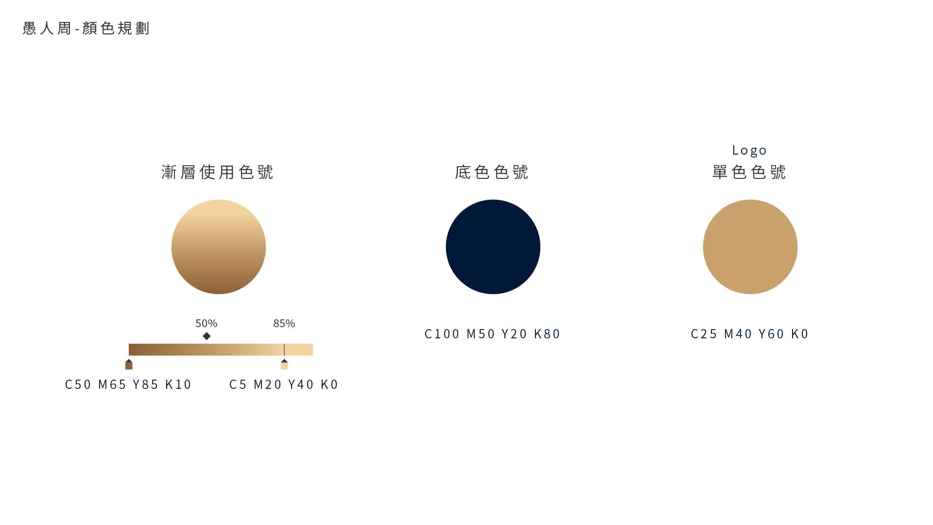 愚人周-Logo-2整-10.jpg