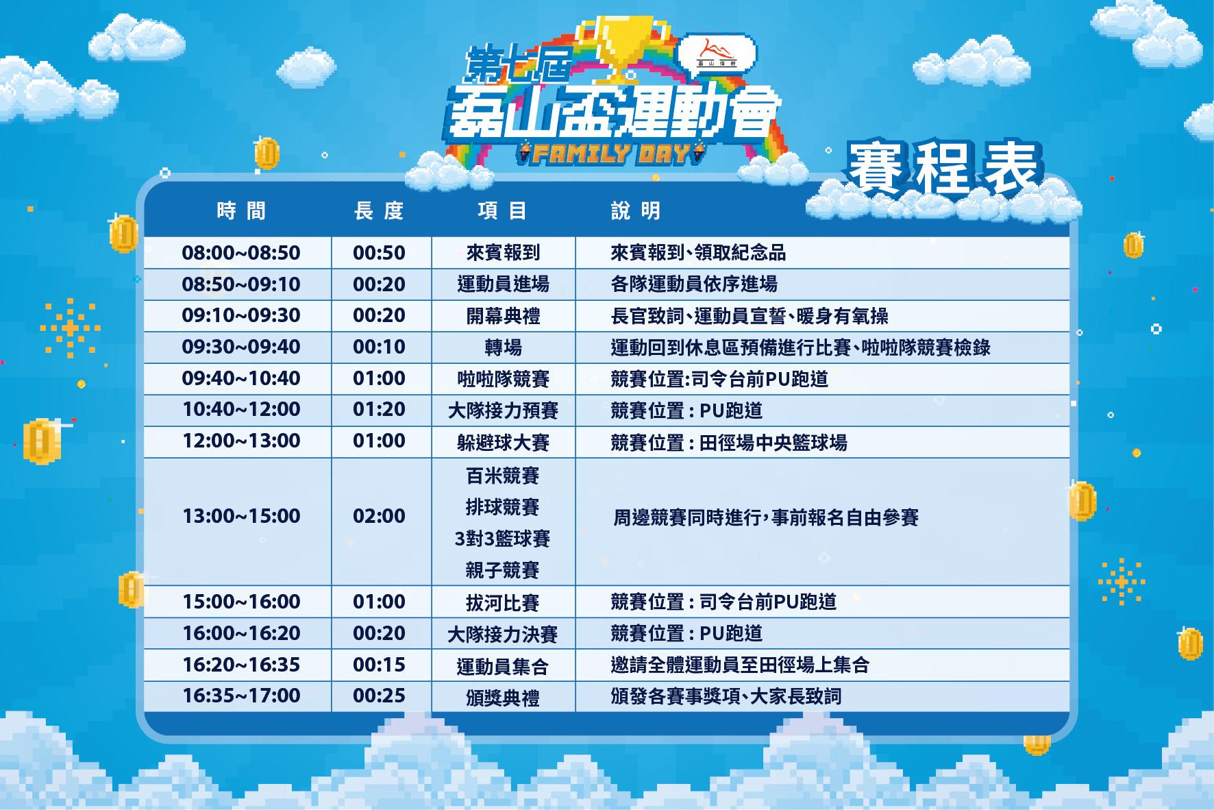 2020磊山運動會-賽程表-1.jpg