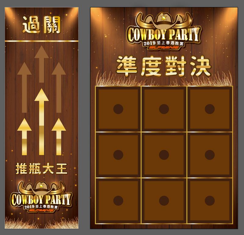2019至上春酒晚宴-遊戲桌面-1.png