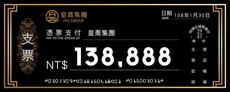 皇喬集團尾牙-支票-3.jpg