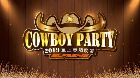 2019至上春酒晚宴-主視覺-1.jpg