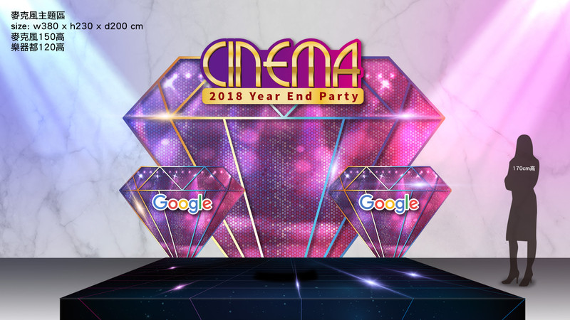 google 2018 Year end party-麥克風主題區-模擬圖-5.