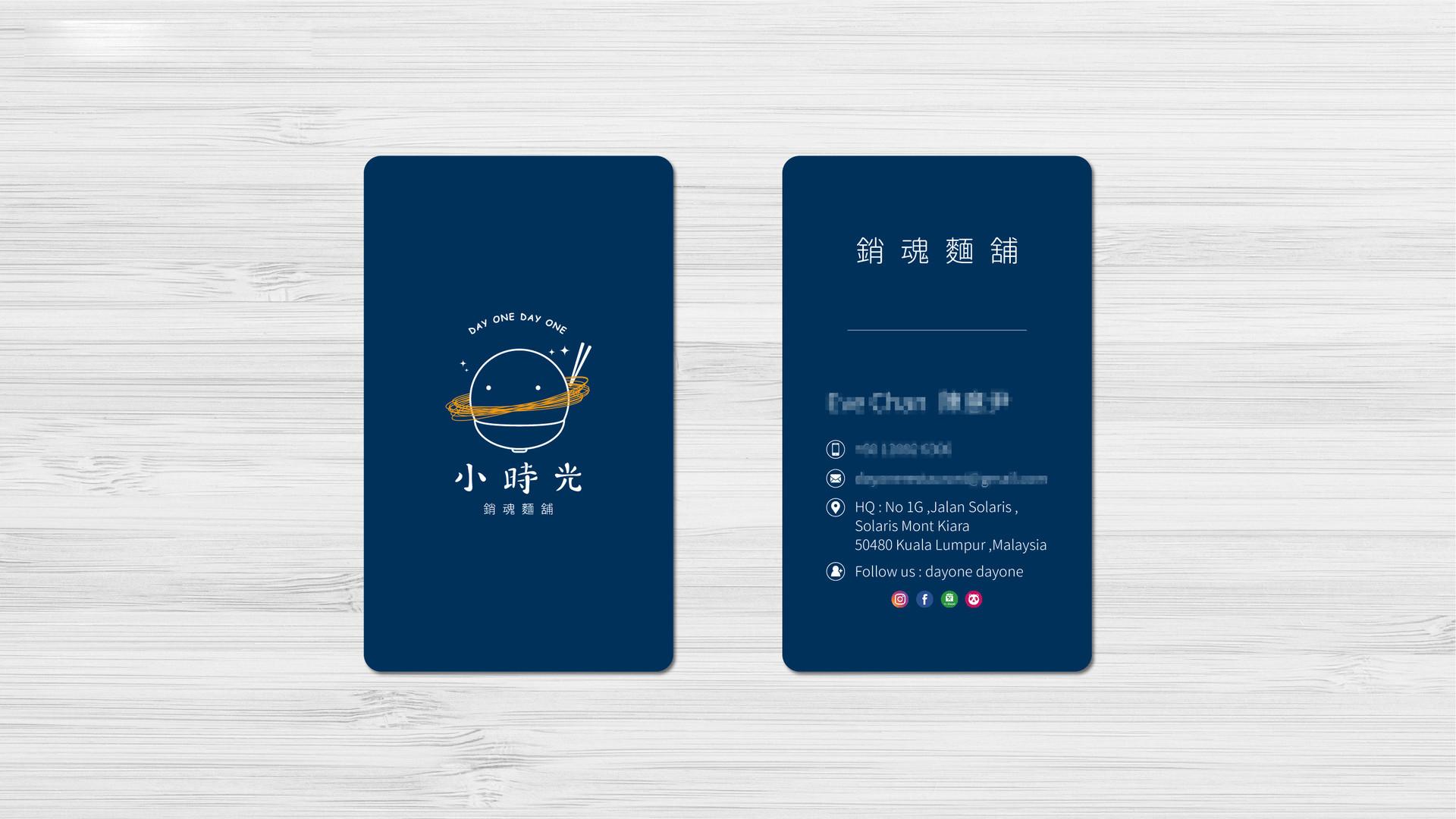 小時光-销魂麺铺-名片設計-4(馬賽克).jpg
