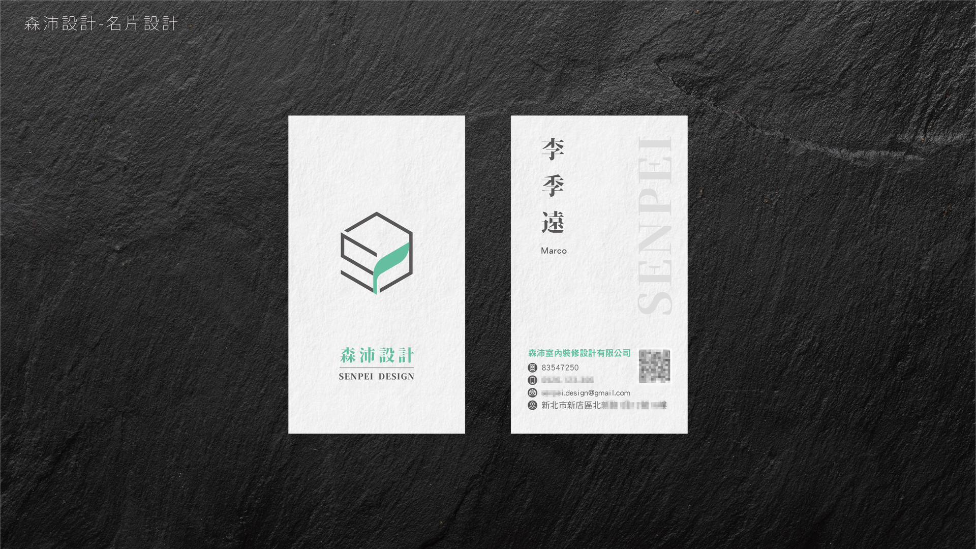 森沛室內設計-名片設計-6.jpg