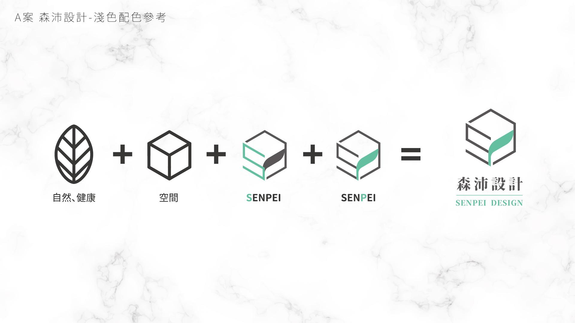 森沛室內設計-商標設計-6(O)_工作區域 1 複本 30.jpg