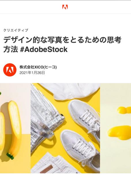 ADOBEブログに記事を寄稿しました
