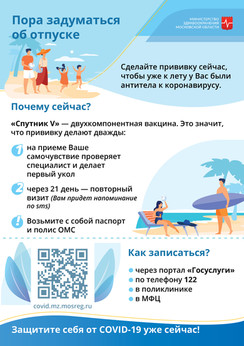 Листовка_Хотите в отпуск-03.jpg