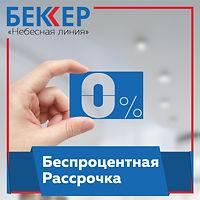 беспроцентная рассрочка на натяжные потолки в Сыктывкаре