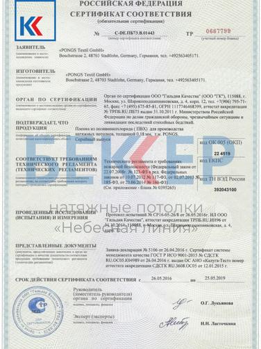 Сертификат Понг .png