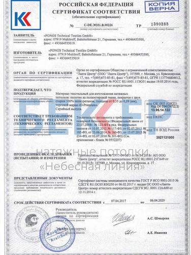 Сертификат Ткань .png