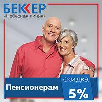 пенсионерам скидка на натяжные потолки в Сыктывкаре