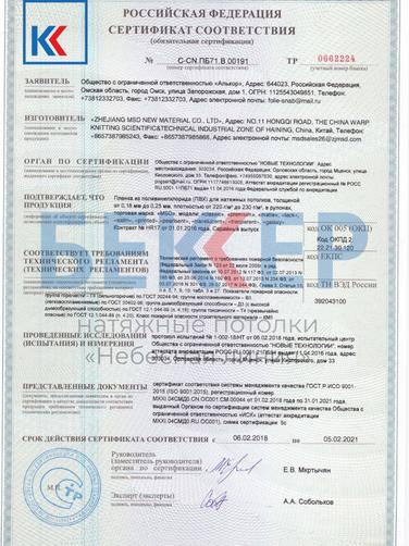 Сертификат МСД .png