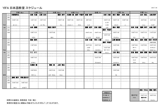 日本語7_20.png