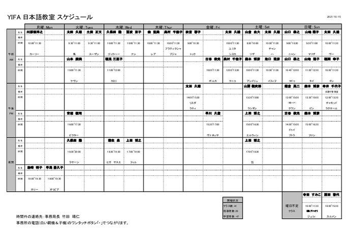 教室スケジュル.png