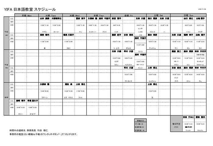 教室スケジュール.png