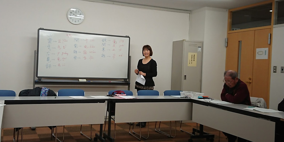 初心者向け中国語講座 (Chinese Classes for Beginners)