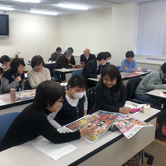 日本語指導者養成講座