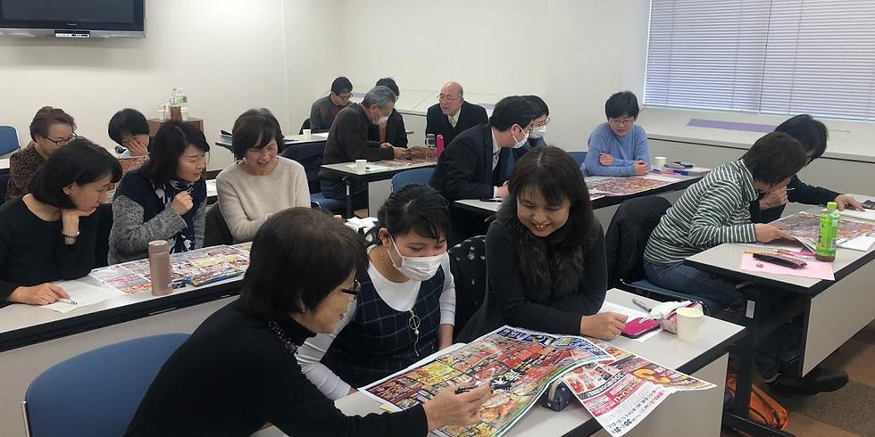 日本語指導者養成講座 (締め切りました)