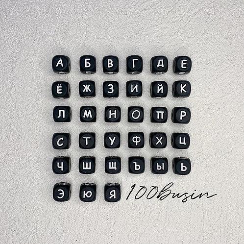 Русский алфавит 12*12мм (согласные буквы)