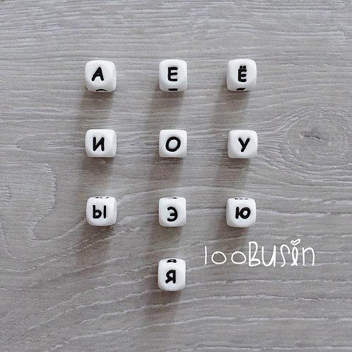 Русский алфавит 12*12мм (гласные буквы)