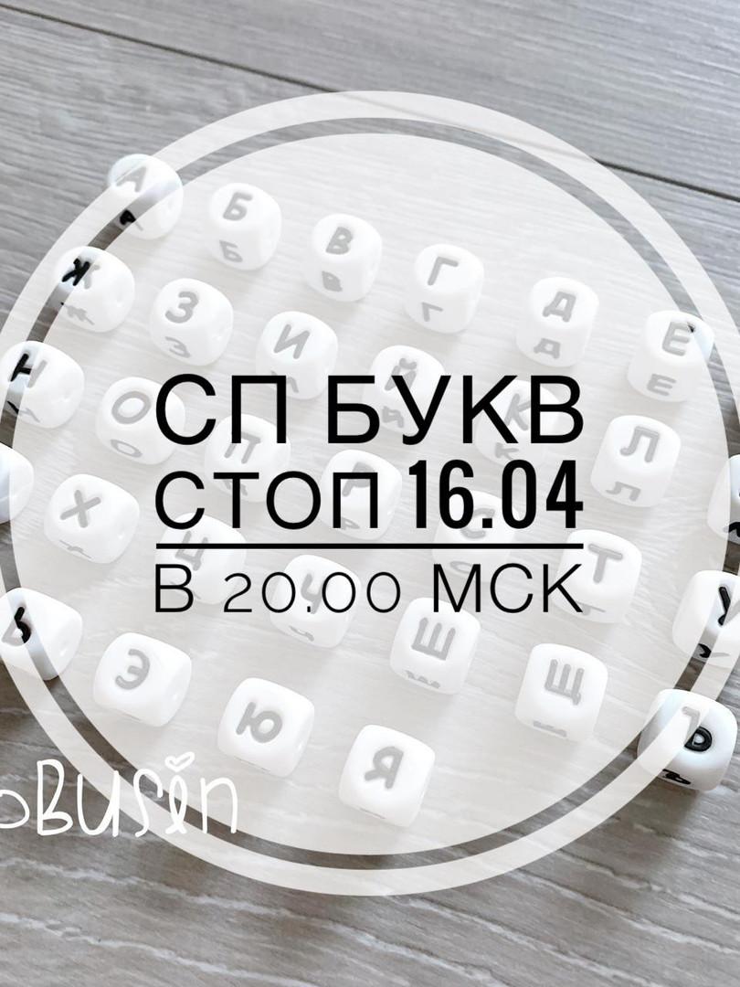 СП БУКВЫ СТОП 16.05 в 20.00.jpeg
