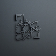 Logo for Iran Photographers House