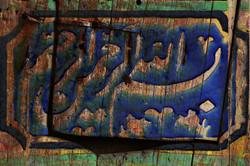 SHIRAZ 1389-02-28 1777