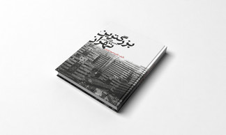 Tehran Book Cover Mockup