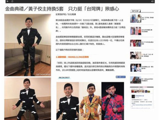 Celebrity dressed in WANGLILING presenting on The 28th Golden Melody Awards