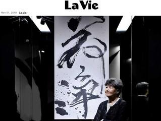 董陽孜《讀衣IV》以四季為題 !攜手台灣七位時尚設計師跨界玩轉東方書法美學