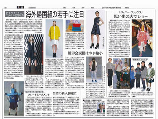 WANGLILING on Japanese Newspapers