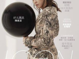 美麗佳人Marie Claire Taiwan 12月號-眾所期待WANGLILING 粼光/淼漫系列