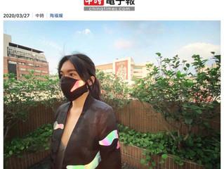 《口罩時尚》服裝設計師汪俐伶趕工製口罩 抗疫好時尚