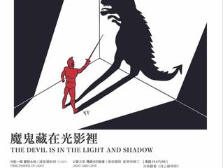 魔鬼藏在光影裡 THE DEVIL IS IN THE LIGHT AND SHADOW-表層之下 熠熠發光