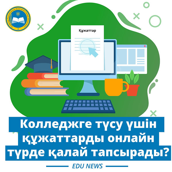 Инструкция по порталу EGOV kaz-1.jpg