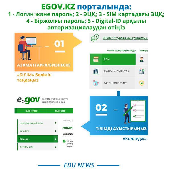 Инструкция по порталу EGOV kaz-2.jpg