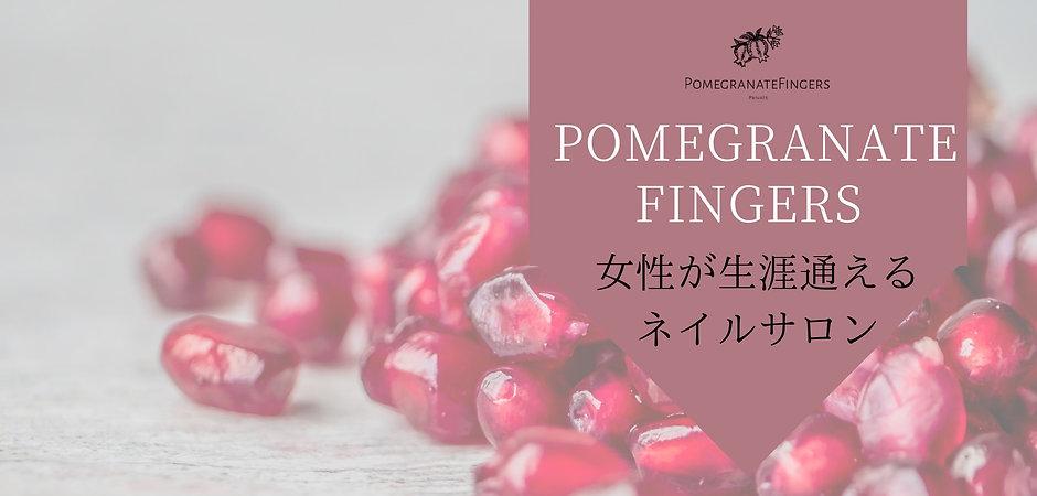 Pomegranate%20fingers_edited.jpg
