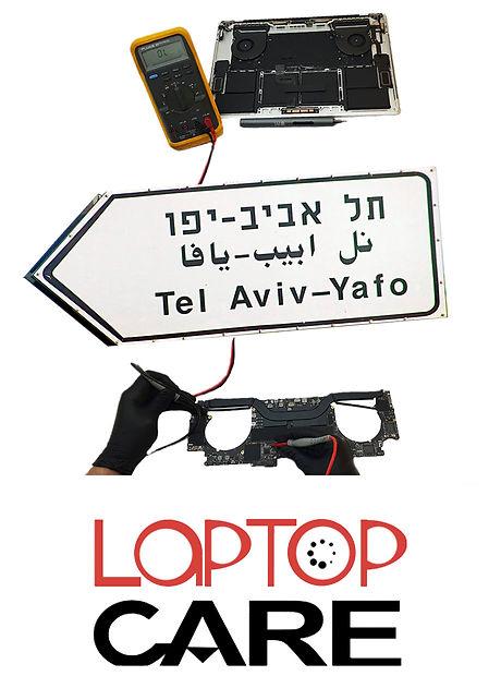 טכנאי מחשבים בתל אביב לפטופ קייר