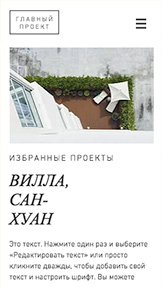 Бизнес website templates – Жилая архитектура
