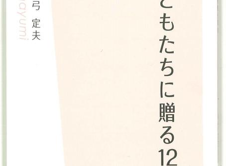 <新年度のスタートにあたり、改めて真弓先生のこと>