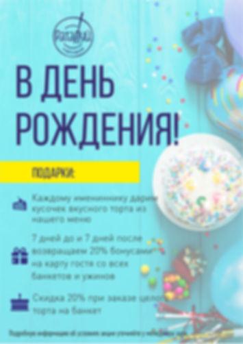 день рождения РТТ_в кривых.jpg