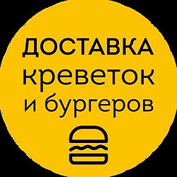 ДОСТАВКА.PNG