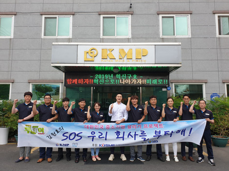 SBS생방송투데이 '김원효의 SOS 우리 회사를 부탁해' 촬영