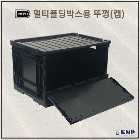 멀티폴딩박스용 플라스틱 뚜껑(캡) 출시