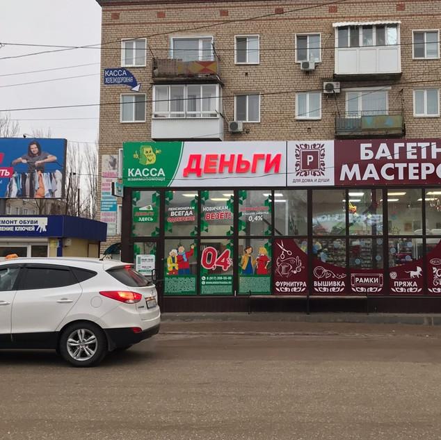 Багетная мастерская Маркс
