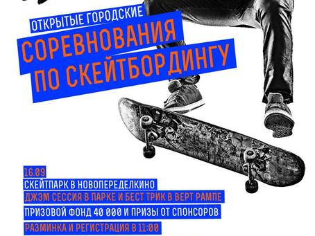 Контест в скейтпарке Новопеределкино 16.09.17.