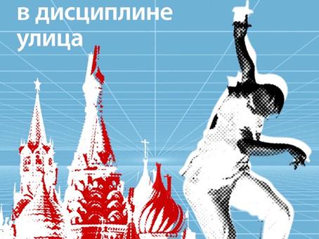 Чемпионат Москвы по скейтбордингу Скейтпарке «Семёнка» 2021