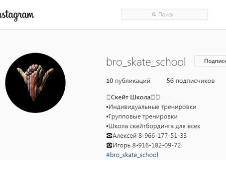 Инстаграм нашей школы скейтбординга
